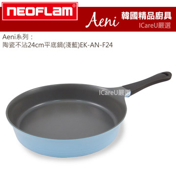 【韓國Neoflam】Aeni系列★陶瓷不沾24cm平底鍋(淺藍)EK-AN-F24