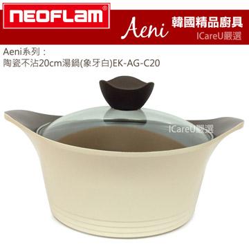 【韓國Neoflam】Aeni系列★陶瓷不沾20cm湯鍋(象牙白)EK-AG-C20