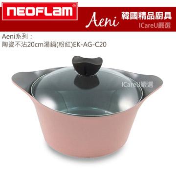 【韓國Neoflam】Aeni系列★陶瓷不沾20cm湯鍋(粉紅)EK-AG-C20