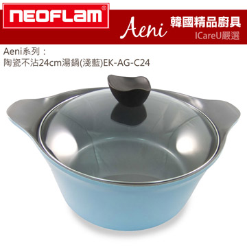 【韓國Neoflam】Aeni系列★陶瓷不沾24cm湯鍋(淺藍)EK-AG-C24