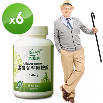 VohasWay樂蔬康─健步飛-素食葡萄糖胺(60顆/瓶)六瓶組