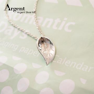 【ARGENT銀飾】造型系列「葉戀(大)」純銀項鍊