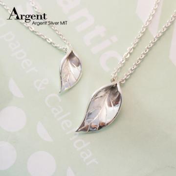 【ARGENT銀飾】情人對墜系列「葉戀(大+小)」純銀項鍊(一對價)