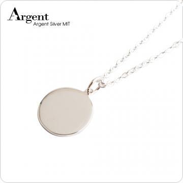 【ARGENT銀飾】造型系列「圓牌(平面)(無刻字)」純銀項鍊 可加購刻字