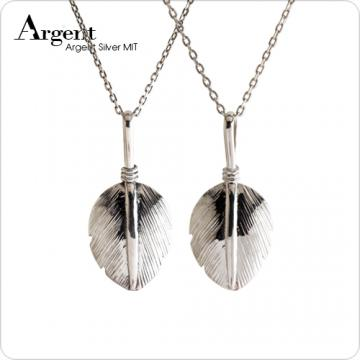 【ARGENT銀飾】造型系列「羽葉」純銀項鍊(無染黑款/染黑款)(單條價)