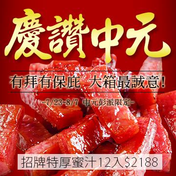 【快車肉乾】7/23-8/7慶讚中元 x 大箱最誠意 x 拜拜保庇組-招牌特厚12入