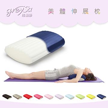 GreySa格蕾莎【美體伸展枕】拉筋枕/瑜珈枕/腰枕/美姿美儀/鬆肩拉背-紳士藍