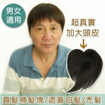 【RT02】(男女適用)遮蓋頭頂白髮~手織大頭皮補髮塊/頭頂髮片*100%真髮可染可燙