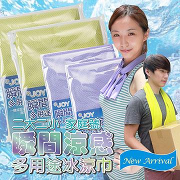 【JH-JOY】瞬間涼感多用途冰涼巾 特級降溫組 兩大兩小分享更容易