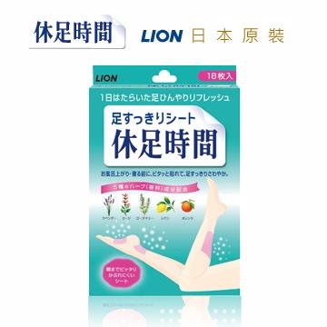【LION】休足時間 清涼舒緩貼片(18片入)