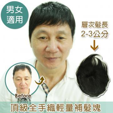 【RT12】100%真髮微增髮輕量補髮塊 頂級全手織輕量補髮塊(層次髮長2-3公分)