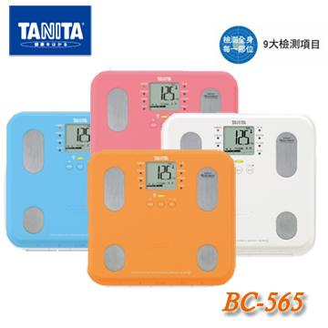 【TANITA】九合一體組成計 BC-565(多色)
