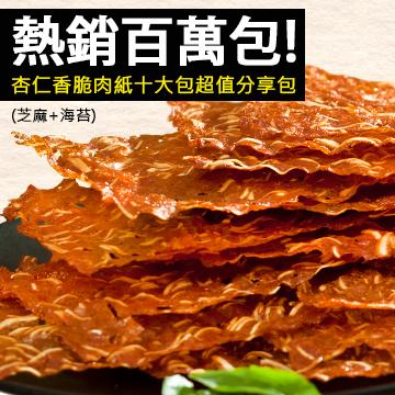 【快車肉乾】9/20-9/30期間限定→香脆肉紙十入組!