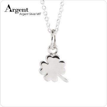 【ARGENT銀飾】迷你系列「小幸運草」純銀項鍊