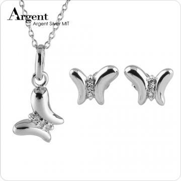 【ARGENT銀飾】微鑲鉑銀閃亮系列「小蝴蝶(白K金)」 純銀項鍊+耳環(套組)