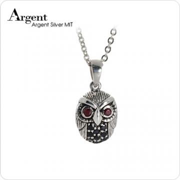 【ARGENT銀飾】動物系列「貓頭鷹」純銀項鍊