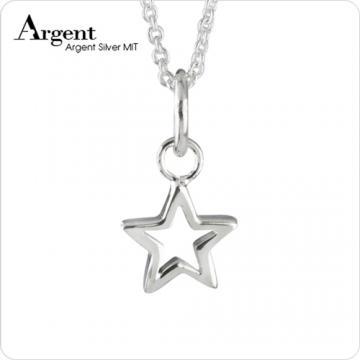 【ARGENT銀飾】迷你系列「小空心星」純銀項鍊