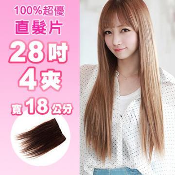 真髮接髮【AR04】 「28吋4夾寬18公分」單片髮片下標區