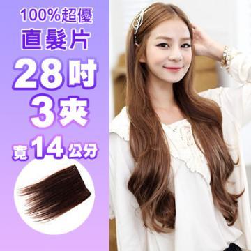 真髮接髮【AR03】 「28吋3夾寬18公分」單片髮片下標區