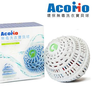 【AcoMo】環保無毒洗衣寶貝球
