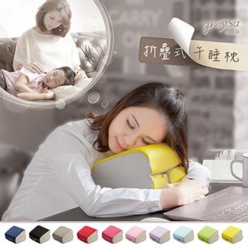GreySa格蕾莎【折疊式午睡枕】午安 / 午休 / 孕婦好眠-活潑黃