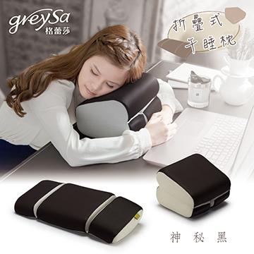 GreySa格蕾莎【折疊式午睡枕】午安 / 午休 / 孕婦好眠-神秘黑