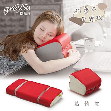 GreySa格蕾莎【折疊式午睡枕】午安 / 午休 / 孕婦好眠-熱情紅