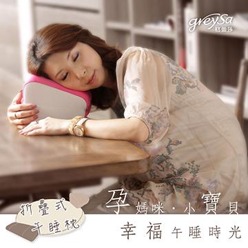 GreySa格蕾莎【折疊式午睡枕】午安 / 午休 / 孕婦好眠-蜜桃紅