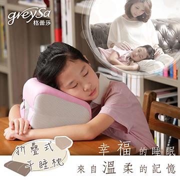GreySa格蕾莎【折疊式午睡枕】午安 / 午休 / 孕婦好眠-嫩粉紅