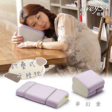 GreySa格蕾莎【折疊式午睡枕】午安 / 午休 / 孕婦好眠-夢幻紫