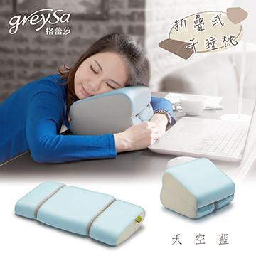 GreySa格蕾莎【折疊式午睡枕】午安 / 午休 / 孕婦好眠-天空藍
