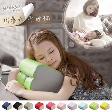GreySa格蕾莎【折疊式午睡枕】午安 / 午休 / 孕婦好眠-螢光綠