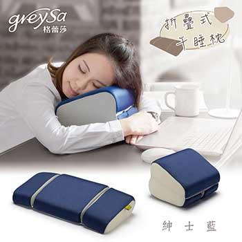 GreySa格蕾莎【折疊式午睡枕】午安 / 午休 / 孕婦好眠-紳士藍