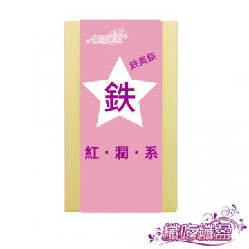 遠東生技 鉄美錠(30錠) LS-66孢子乳酸菌+鐵