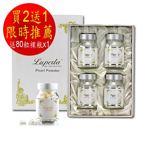 【大東山Luperla】頂級珍珠粉膠囊禮盒(80顆X4瓶)x2盒◆買二送一◆限時推薦◆