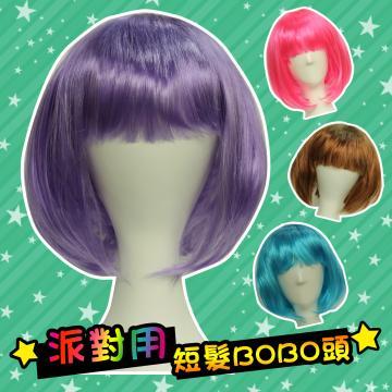 【POP03】派對用~短髮BOBO頭