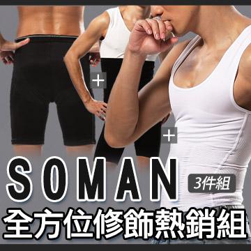 SOMAN全方位修飾熱銷組【條紋歲止加壓背心+立體四分褲+紅外線腰帶】