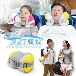 GreySa格蕾莎【旅行頸枕】U型枕/護頸枕/飛機枕/旅行枕-活潑黃