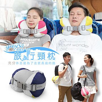 【GreySa格蕾莎】旅行頸枕 / U型 / U形 / 護頸 / 車用-紳士藍