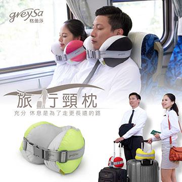 GreySa格蕾莎【旅行頸枕】U型枕/護頸枕/飛機枕/旅行枕-螢光綠