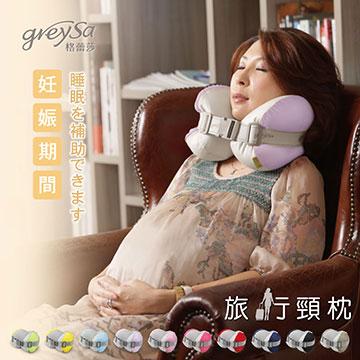 GreySa格蕾莎【旅行頸枕】U型枕/護頸枕/飛機枕/旅行枕-夢幻紫