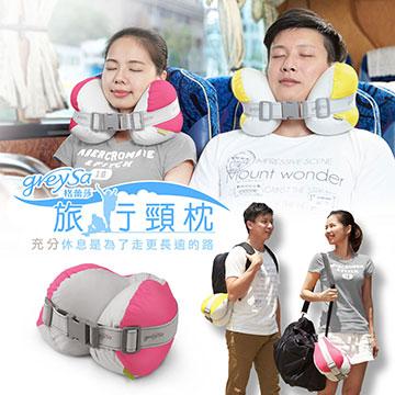 GreySa格蕾莎【旅行頸枕】U型枕/護頸枕/飛機枕/旅行枕-蜜桃紅