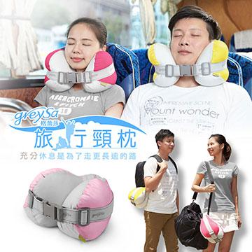【GreySa格蕾莎】旅行頸枕 / U型 / U形 / 護頸 / 車用-嫩粉紅