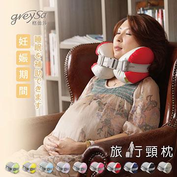 【GreySa格蕾莎】旅行頸枕 / U型 / U形 / 護頸 / 車用-熱情紅