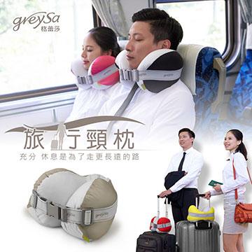 GreySa格蕾莎【旅行頸枕】U型枕/護頸枕/飛機枕/旅行枕-質感灰