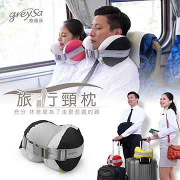 【GreySa格蕾莎】旅行頸枕 / U型 / U形 / 護頸 / 車用-神秘黑