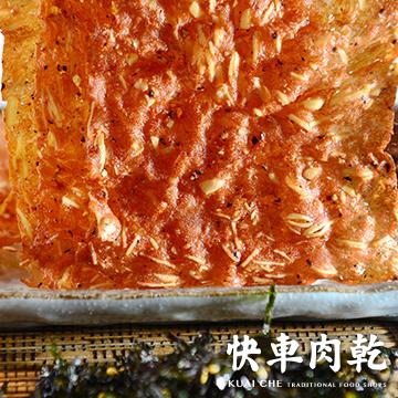【快車肉乾】A5海苔杏仁香脆肉紙