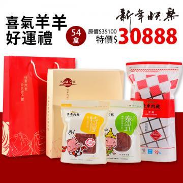 【快車肉乾】★喜氣羊羊禮盒★54盒→3入/盒◆團購好禮◆
