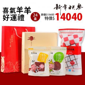 【快車肉乾】★喜氣羊羊禮盒★24盒→3入/盒◆團購好禮◆
