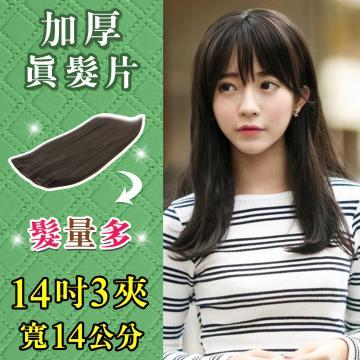 獨家手工縫製【Double1-14】 「14吋3夾寬14公分」雙倍加厚下標區/100%可染可燙真髮接髮片